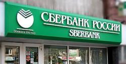 Ипотека в Сбербанке России: особенности получения кредита