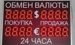 img291138_Tablo_obmena_valyut_po_valyutnomu_kursu